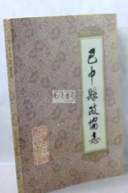 巴中县政协志