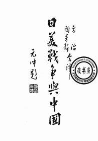 日美战争与中国-1932年版-(复印本)