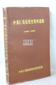 中共仁寿县党史资料选编(1928-1949)