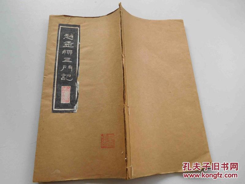 赵孟頫三门记 拓片