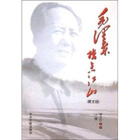 毛泽东指点江山(图文版,上下册)