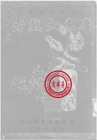 广东大戏考-1949年版-(复印本)