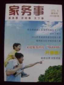 家务事2010年第1期   总第1期 创刊号
