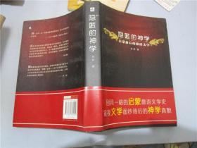 隐匿的神学:启蒙前后的德语文学(第2版)