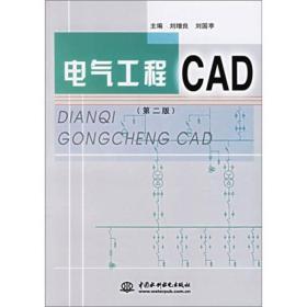 9787508431901电气工程CAD(第2版)