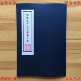 性理注释五功释义合印-黑鸣凤 羽辉甫 刘智-民国刊本(复印本)