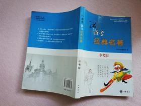 一本书备考经典名著(中考版)实物拍图