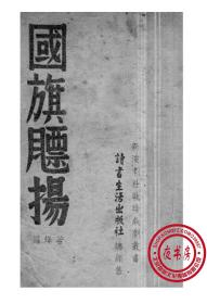 国旗飘扬-1938年版-(复印本)-新演剧社战时戏剧丛书