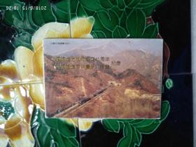 中国铁道百年画册首发  明信片