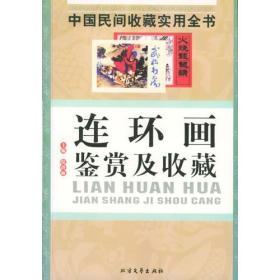 中国民间收藏实用全书:甲骨.牙角器.偶像鉴赏及收藏