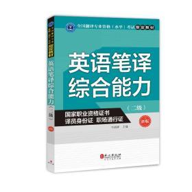 英语笔译综合能力(二级)(新版)