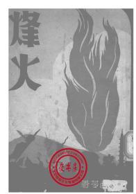 烽火-1938年版-(复印本)-国防戏剧丛刊