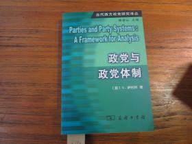 《政党与政党体制》