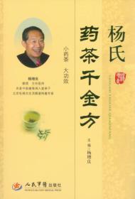 杨氏药茶千金方