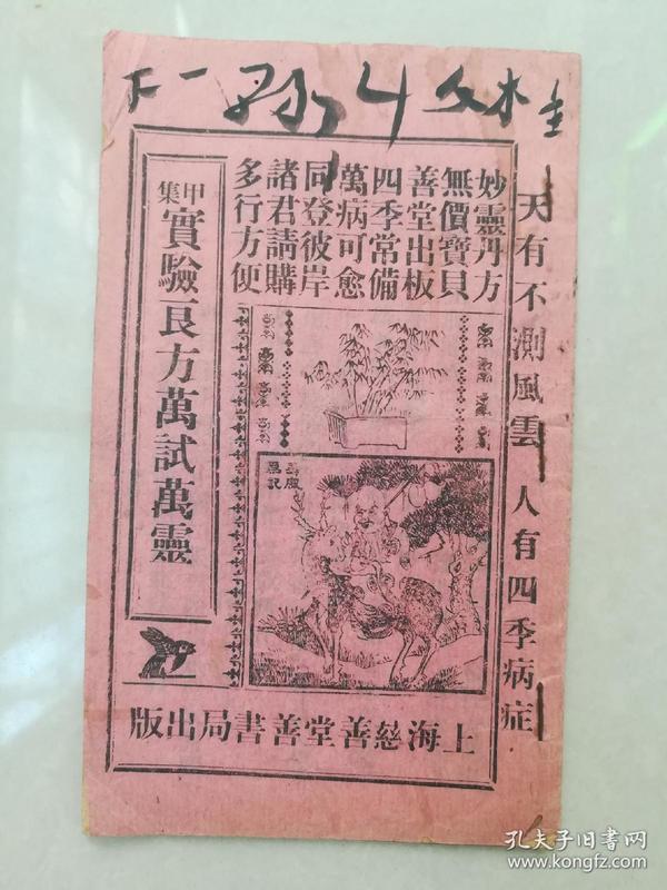 民国【实验良方】甲乙集2册全 (万试万灵)