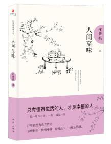 人间至味-汪曾祺典藏文集