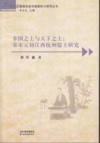 乡国之士与天下之士:宋末元初江西抚州儒士研究