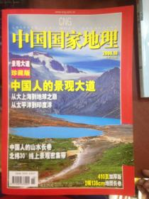 原版!中国国家地理2006.10总第552期