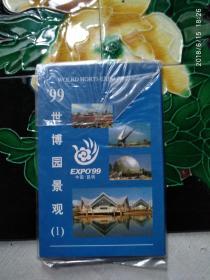 99世博园景观  明信片(2册)