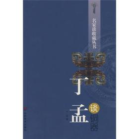 名家谈收藏丛书:丁孟谈铜器
