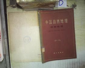 《中国自然地理》 动物地理 。