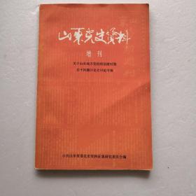 山东党史资料(增刊)关于山东地方党组织创建时期若干问题讨论会讨论专辑