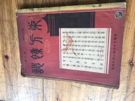 2855:《东方杂志》第三十四卷 第二号,内有西安事变以后蒋介石与林主席握手,绥远防空演习,平绥沿线日人的活动等精彩内容
