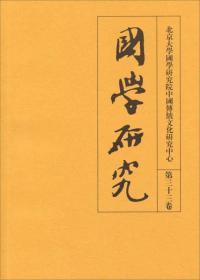 XF-国学研究 北京大学国学研究院中国传统文化研究中心 第三十三卷
