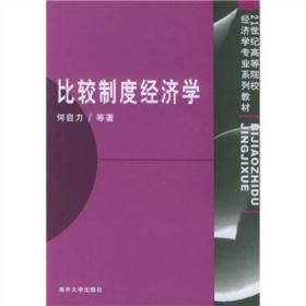 比较制度经济学/21世纪高等院校经济学专业系列教材