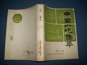 中国小吃集萃-86年一版一印