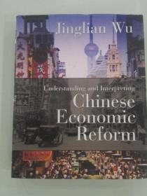 Understanding and Interpreting Chinese Economic Reform by Jinglian Wu 解读中国经济改革