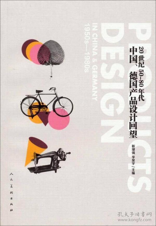 20世纪50-80年代中国、德国产品设计回望
