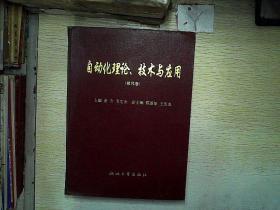 自动化理论、技术与应用(第四卷)、。