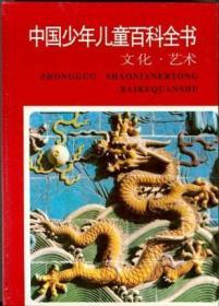 中国少年儿童百科全书 文化。艺术