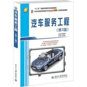 汽车服务工程(第2版)