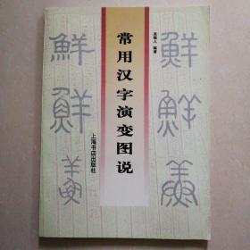 常用汉字演变图说