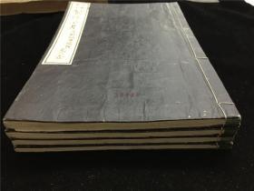 和刻本伊国传法《制丝全书》4册全,内有插图。明治16年版。