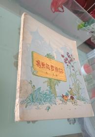 五十年代绘图小说《万无能历险记》