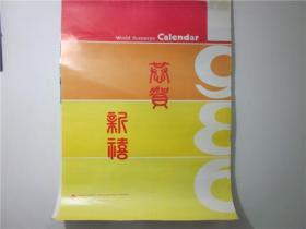 怀旧精品老挂历~1986年世界风光题材精品月历挂历民俗收藏品。