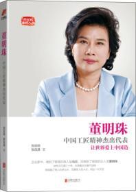 9787550280106董明珠-中国工匠精神杰出代表让世界爱上中国造