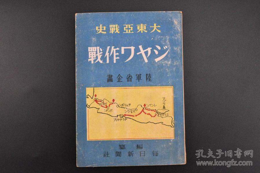 大东亚战史《爪哇作战》 每日新闻社编辑  多幅老照片及插图 有地图 一册全 1943年 发行