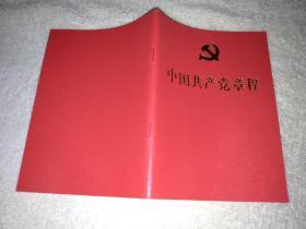 中国共产党章程(64开本)2017年1版浙江2印(内页好)