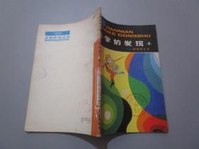 科学的发现(2)——圆面积之谜(少年百科丛书)