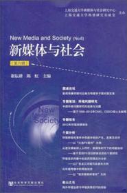 新媒体与社会(第6辑)