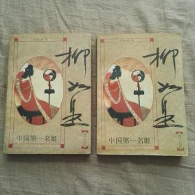 中国第一名姬柳如是  (上下全二册)