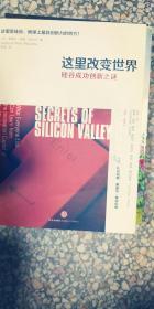 (原版!)   这里改变世界:硅谷成功创新之谜9787508642376