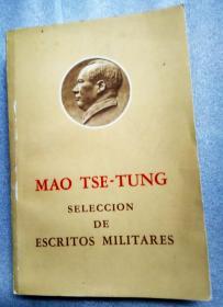 开国中将庄田珍藏《毛泽东军事文选》西文版,庄田将军签名钤印