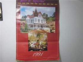 怀旧精品老挂历~1991年家居风景明星题材精品月历挂历民俗收藏品。
