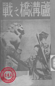 芦沟桥之战-1937年版-(复印本)-抗战报告文学选辑