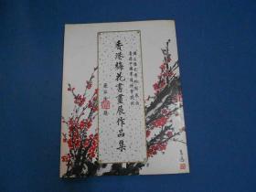 香港梅花书画展作品集-非卖品-大16开